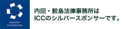 内田・鮫島法律事務所はICCのシルバースポンサーです。