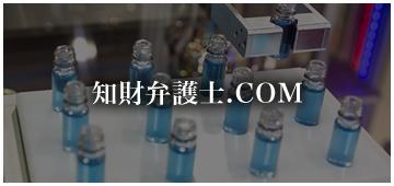 知財弁護士.COM
