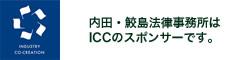 内田・鮫島法律事務所はICCのスポンサーです。